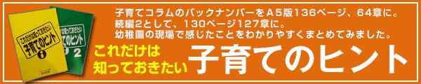 600120_子育ヒント